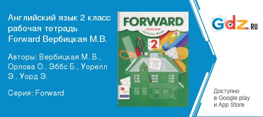 Forward english activity book 2 класс ответы